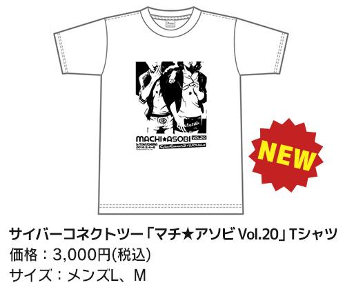 サイバーコネクトツー「マチ★アソビ Vol.20」Tシャツ