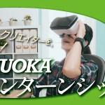 第25回FUKUOKAゲームインターンシップ募集