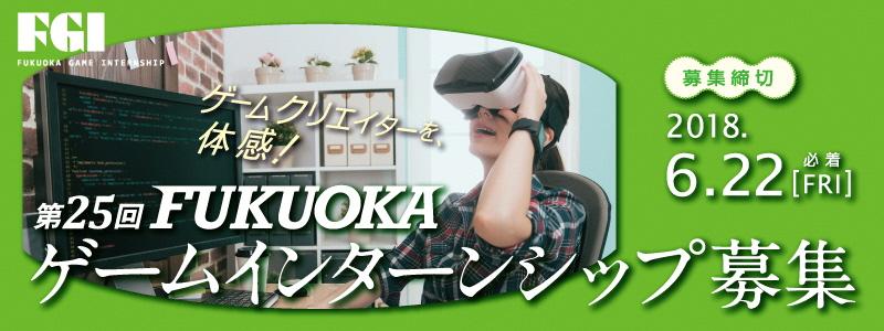 第25回 FUKUOKAゲームインターンシップ募集案内