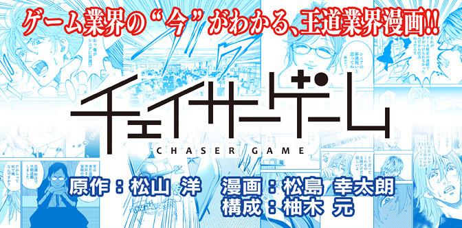 チェイサーゲーム