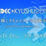 CEDEC+KYUSHU2019