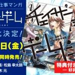 チェイサーゲーム単行本 好評発売中!