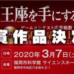 GFFAWARD2020受賞作品決定