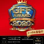 gff2020