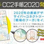 CC2手帳2020
