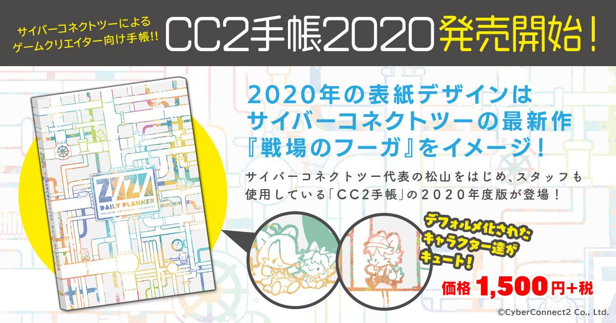 cc2_2020