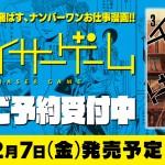 チェイサーゲーム3巻発売決定!