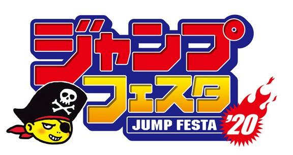 ジャンプフェスタ2020