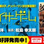チェイサーゲーム3巻発売