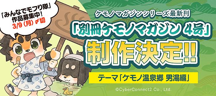 別冊ケモノマガジ4号制作決定!