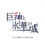 長崎県南島原市を舞台にしたショートアニメーション「巨神と氷華の城」