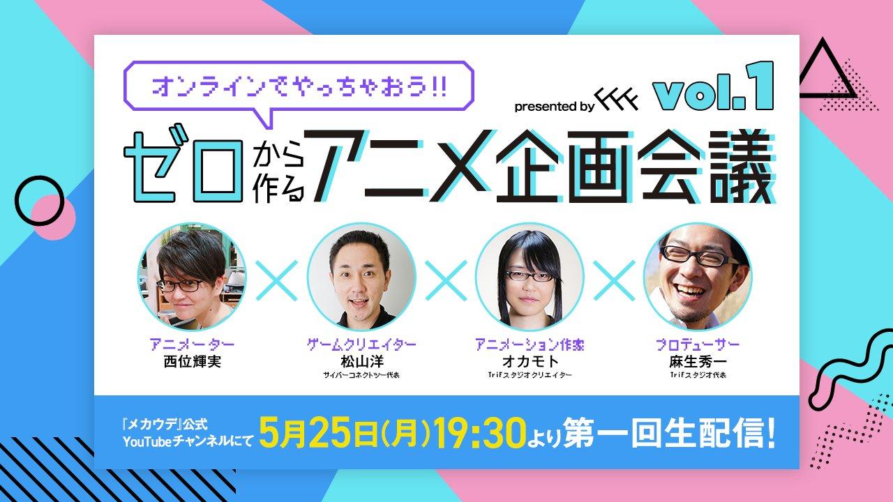 メカウデ公式YouTubeチャンネルにてライブ配信される「ゼロから作るアニメ企画会議」にサイバーコネクトツー松山洋が出演決定!
