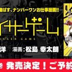 チェイサーゲーム4巻発売決定