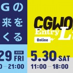 CGWORLD Entry Live Online