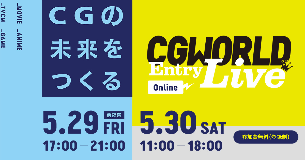 CGWORLD Entry Live Online