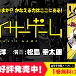 チェイサーゲーム4巻発売!電子版1巻無料フェア開催!