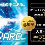 第14回福岡ゲームコンテスト「GFF AWARD 2021」