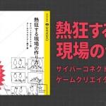 熱狂する現場の作り方電子書籍版発売