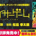 チェイサーゲーム5巻好評発売中!