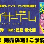 『チェイサーゲーム』6巻発売