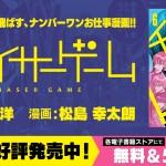 チェイサーゲーム6巻発売