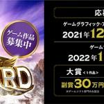 01_GFF-AWARD-2022_バナー