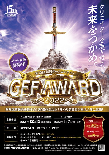 GFF AWARD 2022 メインビジュアル