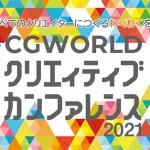 CGWORLD クリエイティブカンファレンス 2021