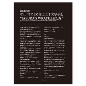 asura_archive_001