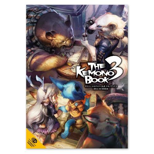 kemono_book_003