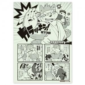 kemono_magazine_001