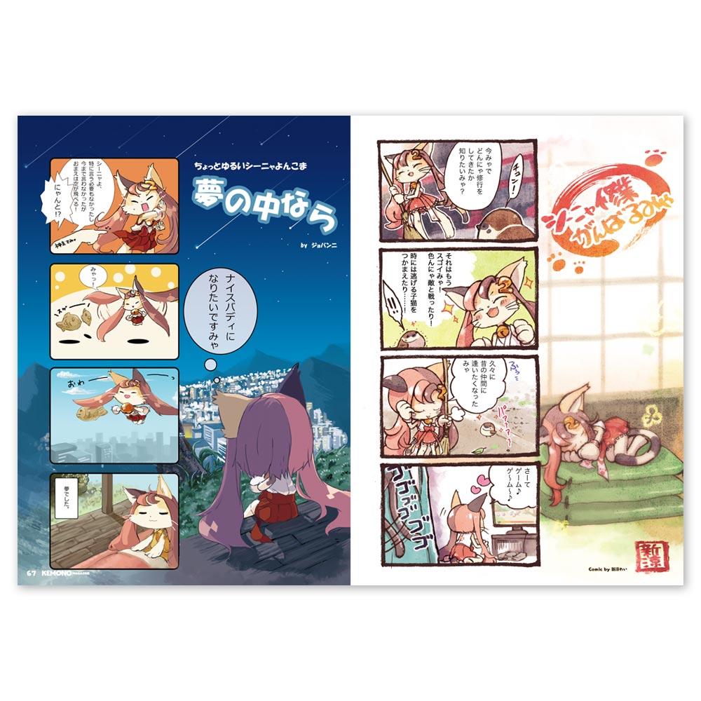 kemono_magazine_002