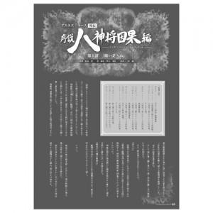 asura_tribute_009