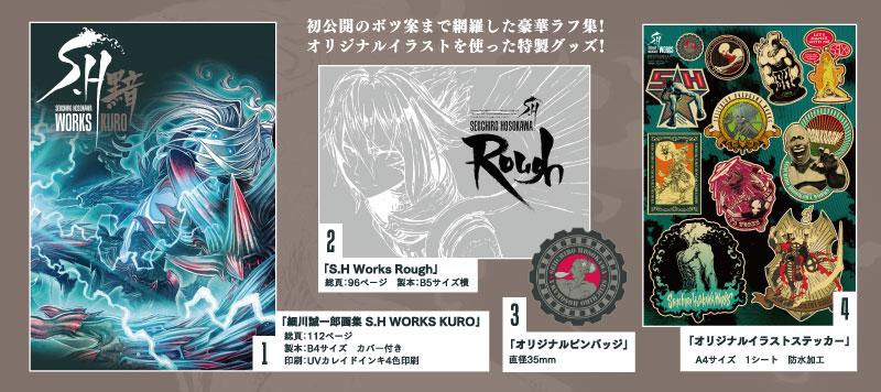 画集KURO特装版