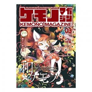 kemono_magazine_003