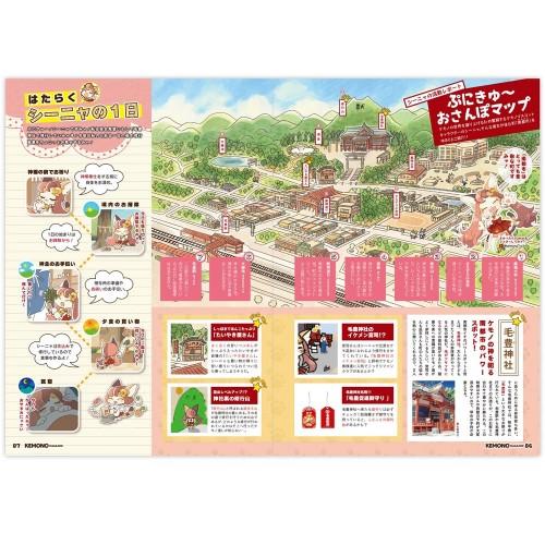 kemono_magazine_004