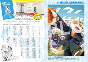 kemono_magazine_004_sample05