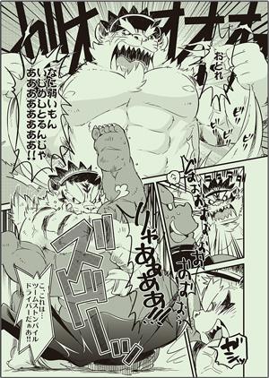 別冊ケモノマガジンサンプル1
