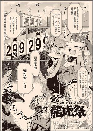 別冊ケモノマガジンサンプル2