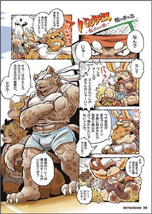 別冊ケモノマガジンサンプル5