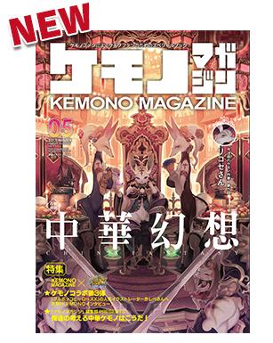 ケモノマガジン5