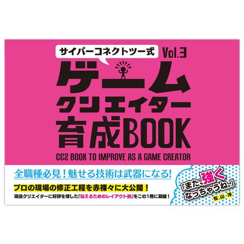 cc2_gcbook_003