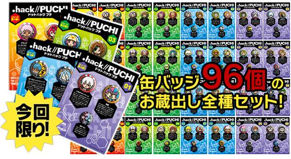 hackPUCHI