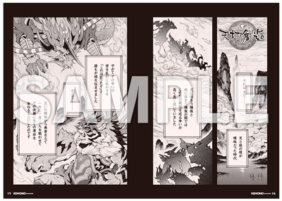 kemono_magazine_005_sample02
