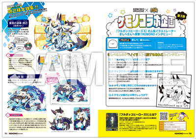kemono_magazine_005_sample05