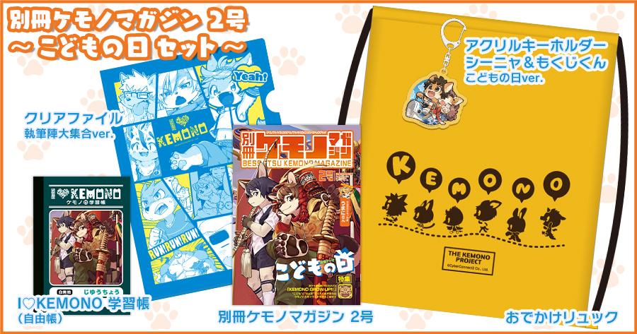 bn_betsu_kemono_magazine_set_002