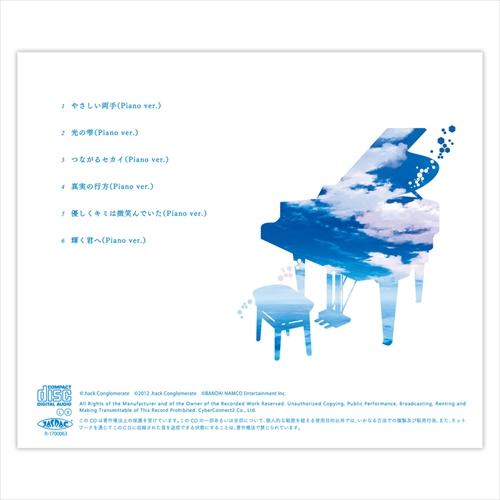 lien_piano_ver_001