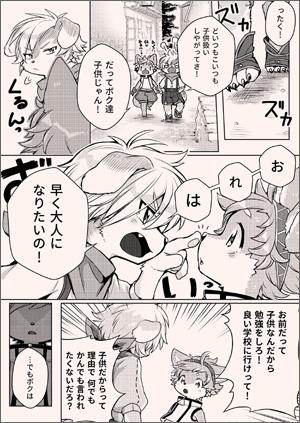 別冊ケモノマガジン2号 サンプル1