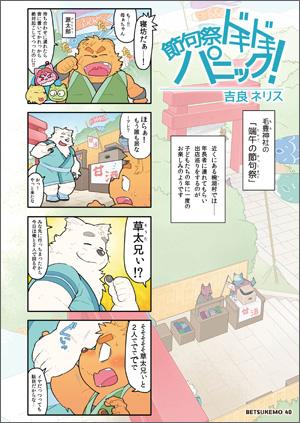 別冊ケモノマガジン2号 サンプル4