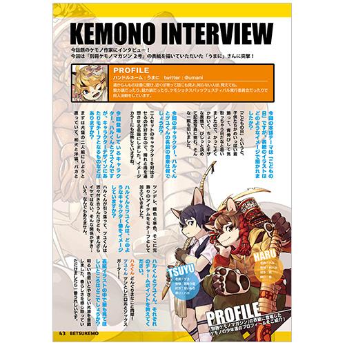 betsu_kemono_magazine_002